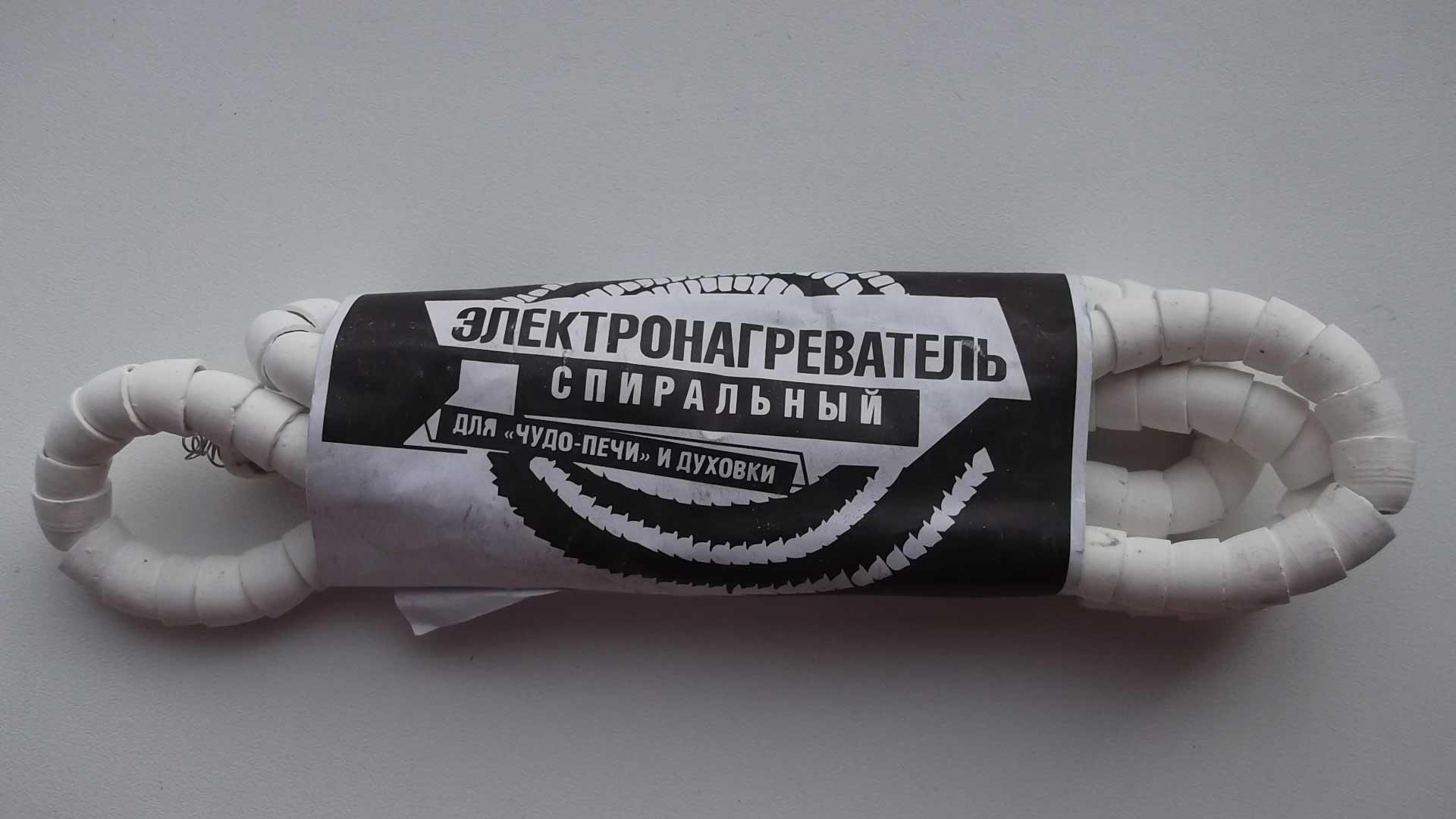 Электронагреватель спиральный для чудо-печи и духовки